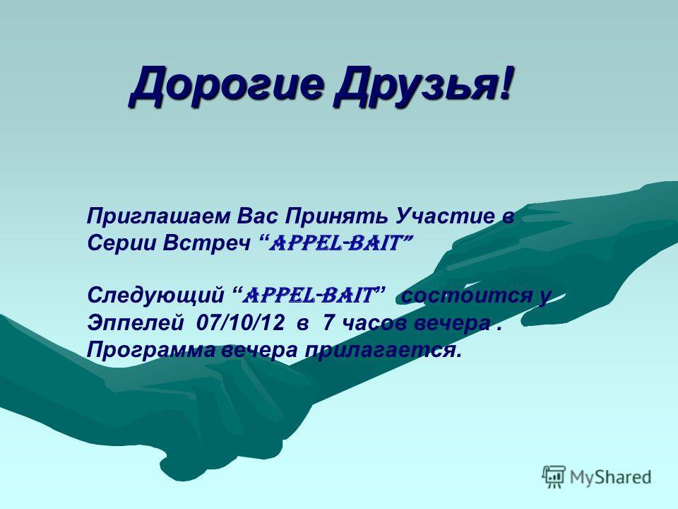 Приглашаем Вас Принять Участие в Серии Встреч Appel-Bait Следующий Appel-Bait состоится у Эппелей 07/10/12 в 7 часов вечера. Программа вечера прилагается. Дорогие Друзья!