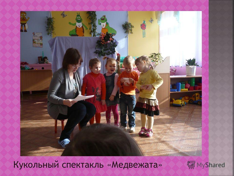 Кукольный спектакль «Медвежата»