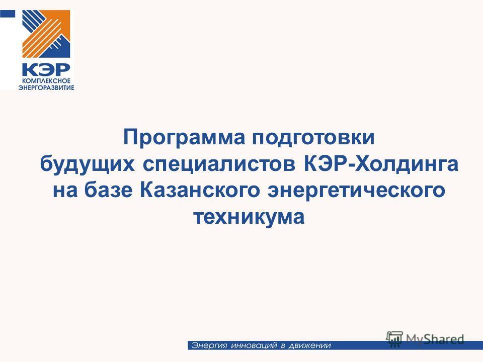 Программа подготовки будущих специалистов КЭР-Холдинга на базе Казанского энергетического техникума