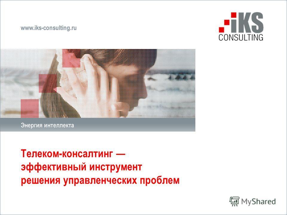 Телеком-консалтинг эффективный инструмент решения управленческих проблем
