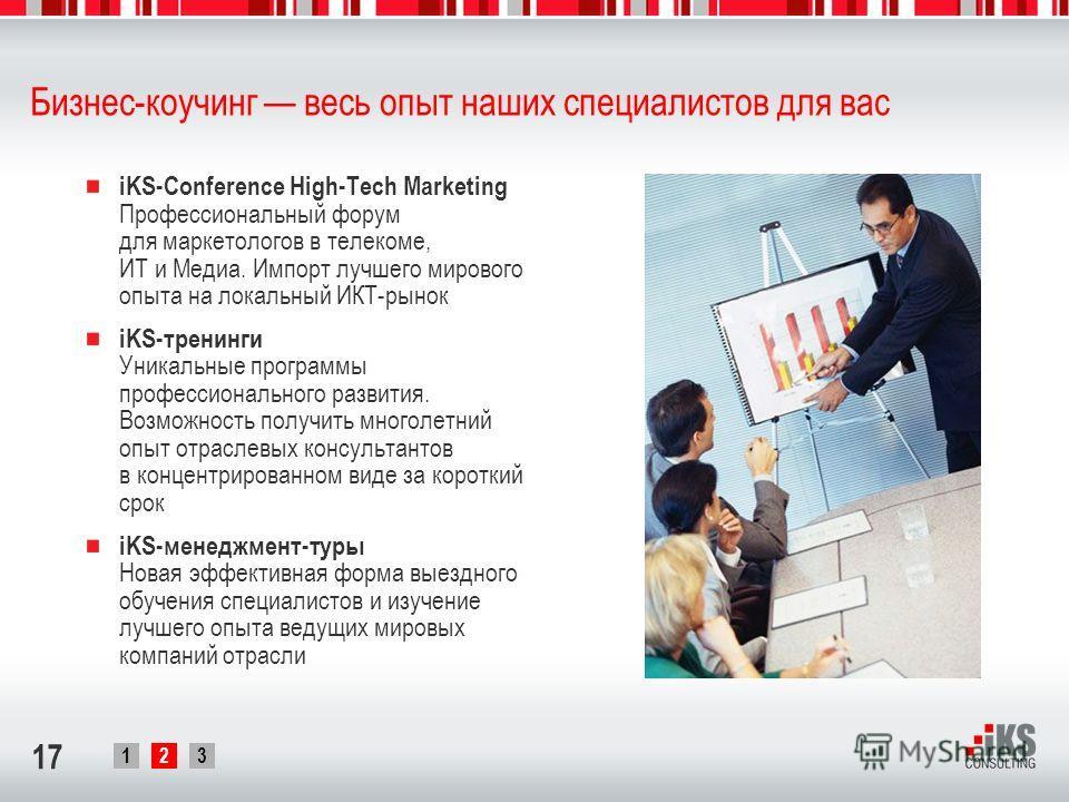 123 17 Бизнес-коучинг весь опыт наших специалистов для вас iKS-Conference High-Tech Marketing Профессиональный форум для маркетологов в телекоме, ИТ и Медиа. Импорт лучшего мирового опыта на локальный ИКТ-рынок iKS-тренинги Уникальные программы профе