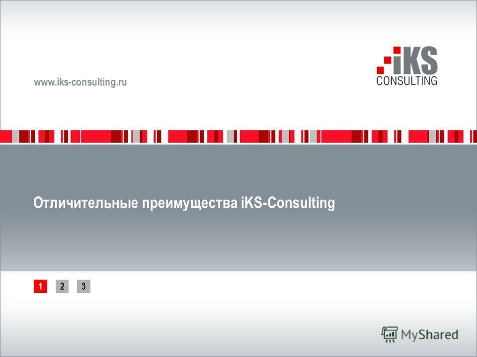 123 Отличительные преимущества iKS-Consulting