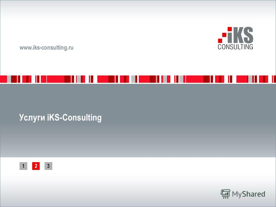 123 Услуги iKS-Consulting