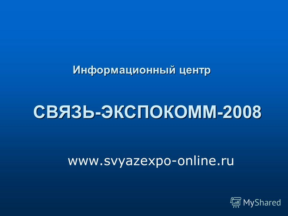 Информационный центр www.svyazexpo-online.ru СВЯЗЬ-ЭКСПОКОММ-2008