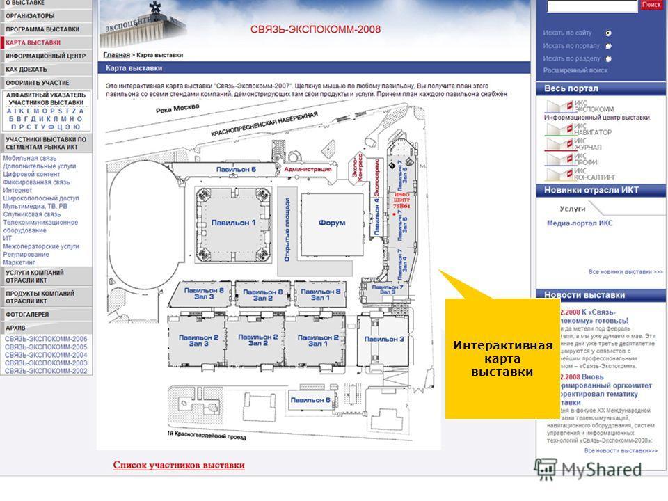 Интерактивная карта выставки
