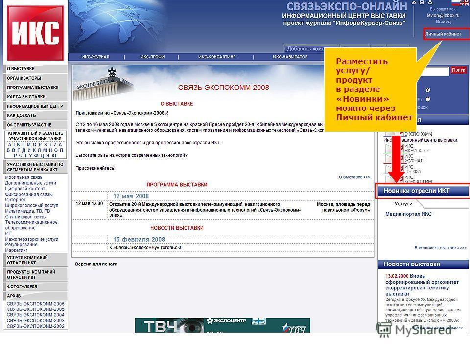 Разместить услугу/ продукт в разделе «Новинки» можно через Личный кабинет