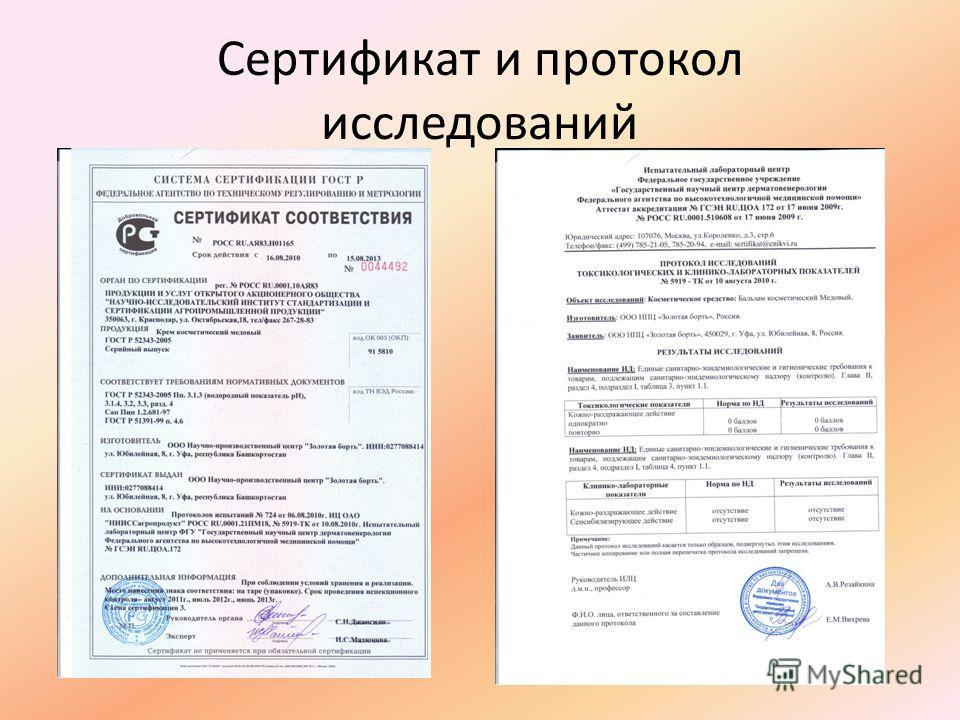 Сертификат и протокол исследований
