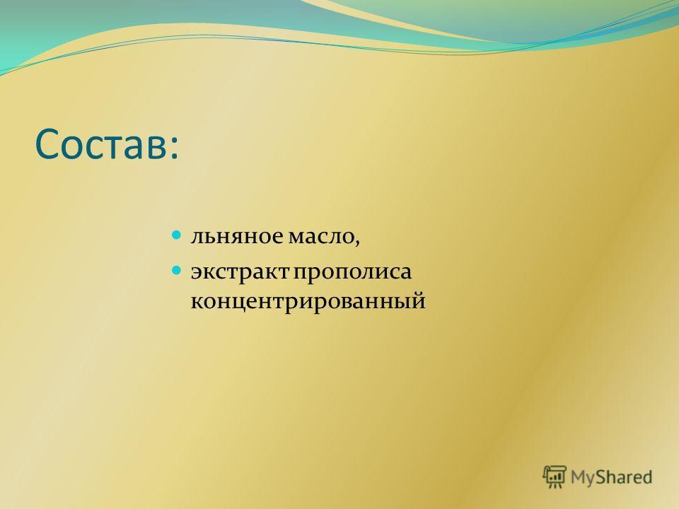 Состав: льняное масло, экстракт прополиса концентрированный