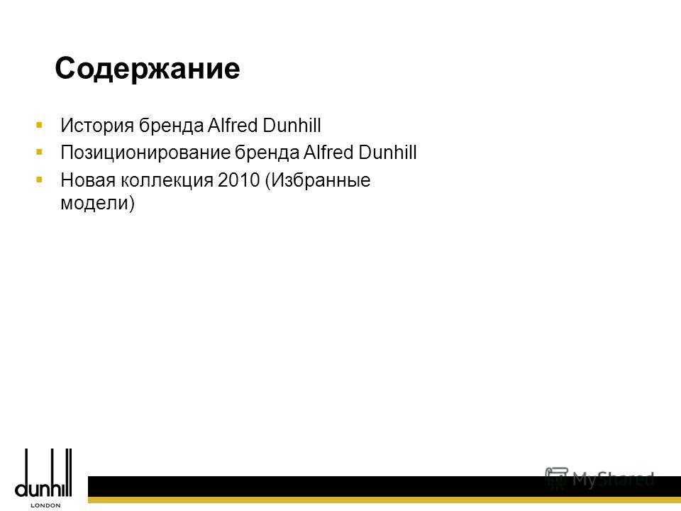 2 История бренда Alfred Dunhill Позиционирование бренда Alfred Dunhill Новая коллекция 2010 (Избранные модели) Содержание