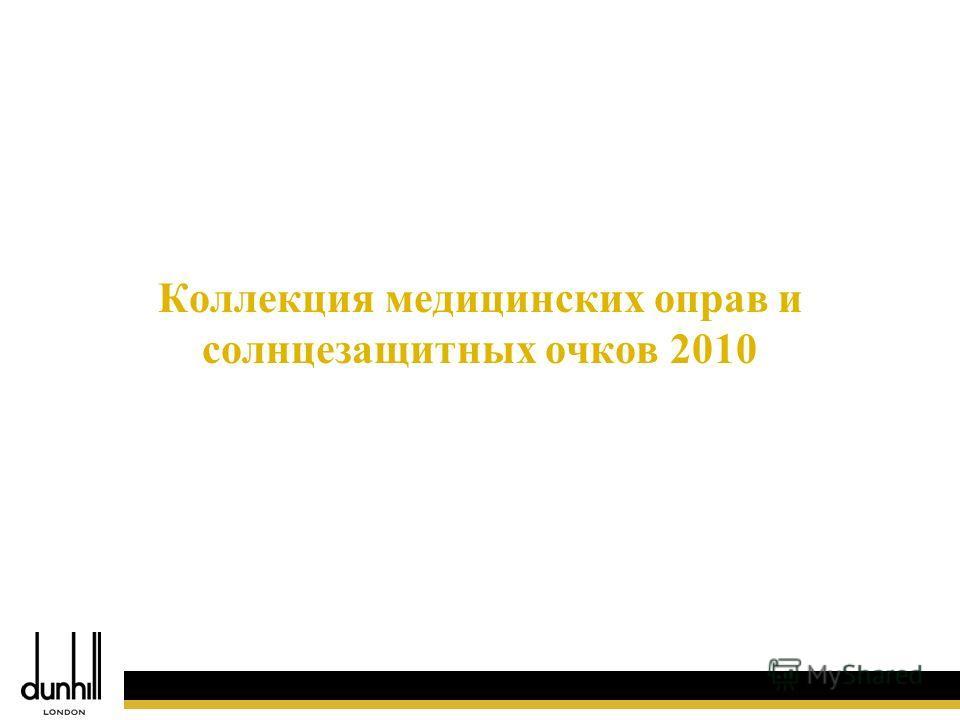 23 Коллекция медицинских оправ и солнцезащитных очков 2010