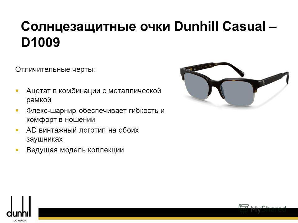29 Отличительные черты: Ацетат в комбинации с металлической рамкой Флекс-шарнир обеспечивает гибкость и комфорт в ношении AD винтажный логотип на обоих заушниках Ведущая модель коллекции Солнцезащитные очки Dunhill Casual – D1009