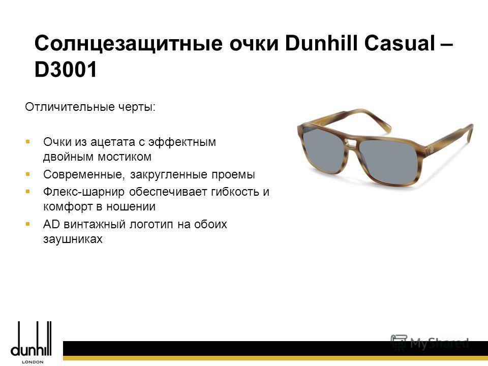 31 Отличительные черты: Очки из ацетата с эффектным двойным мостиком Современные, закругленные проемы Флекс-шарнир обеспечивает гибкость и комфорт в ношении AD винтажный логотип на обоих заушниках Солнцезащитные очки Dunhill Casual – D3001