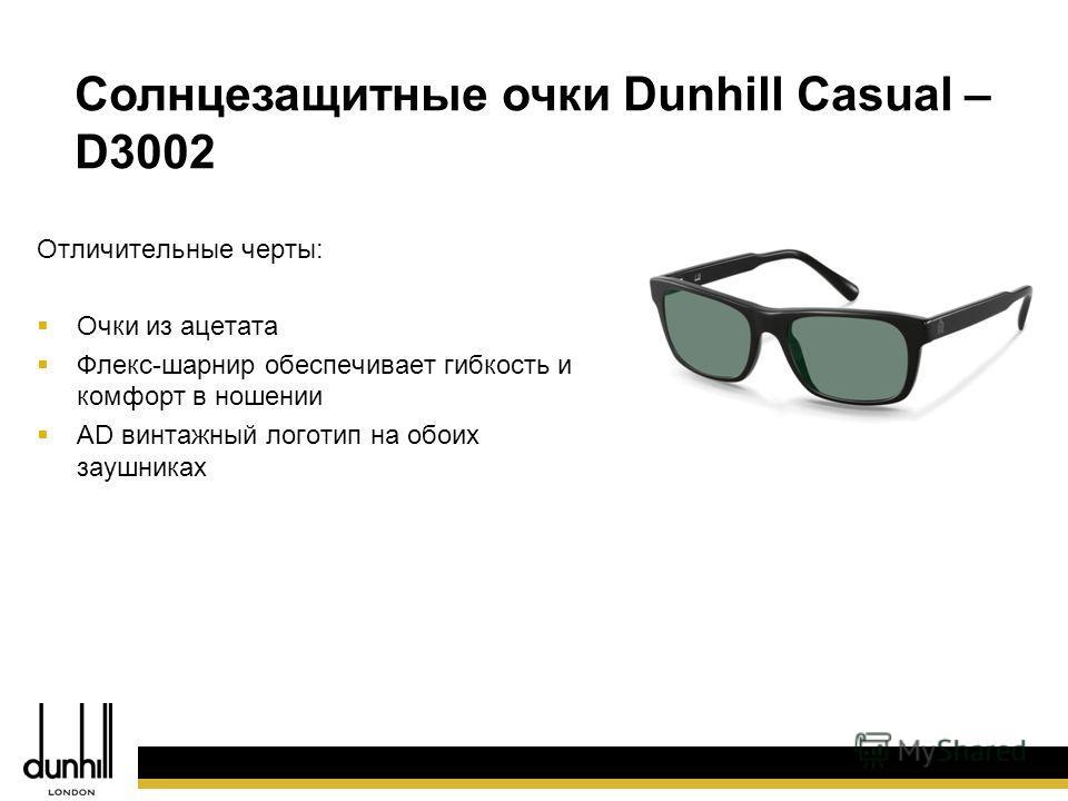 33 Отличительные черты: Очки из ацетата Флекс-шарнир обеспечивает гибкость и комфорт в ношении AD винтажный логотип на обоих заушниках Солнцезащитные очки Dunhill Casual – D3002