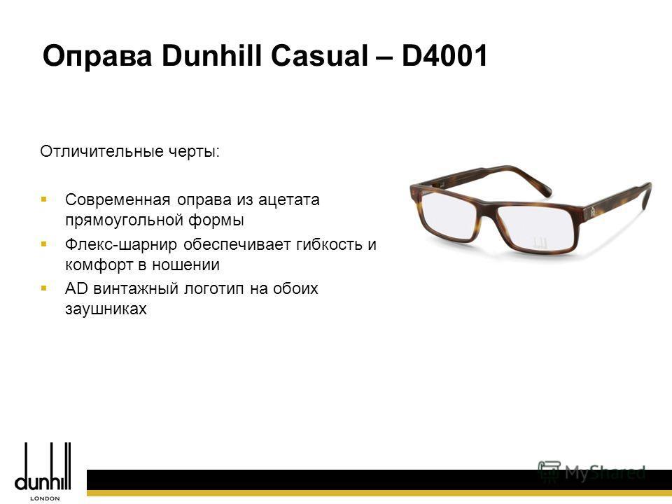 38 Отличительные черты: Современная оправа из ацетата прямоугольной формы Флекс-шарнир обеспечивает гибкость и комфорт в ношении AD винтажный логотип на обоих заушниках Оправа Dunhill Casual – D4001