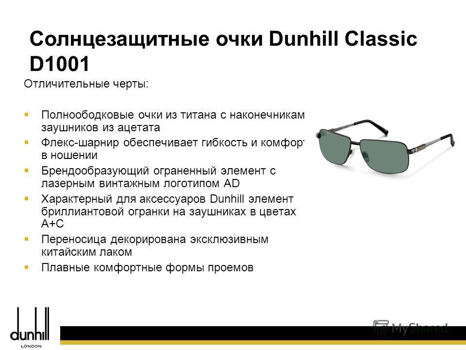 42 Отличительные черты: Полноободковые очки из титана с наконечниками заушников из ацетата Флекс-шарнир обеспечивает гибкость и комфорт в ношении Брендообразующий ограненный элемент с лазерным винтажным логотипом AD Характерный для аксессуаров Dunhil
