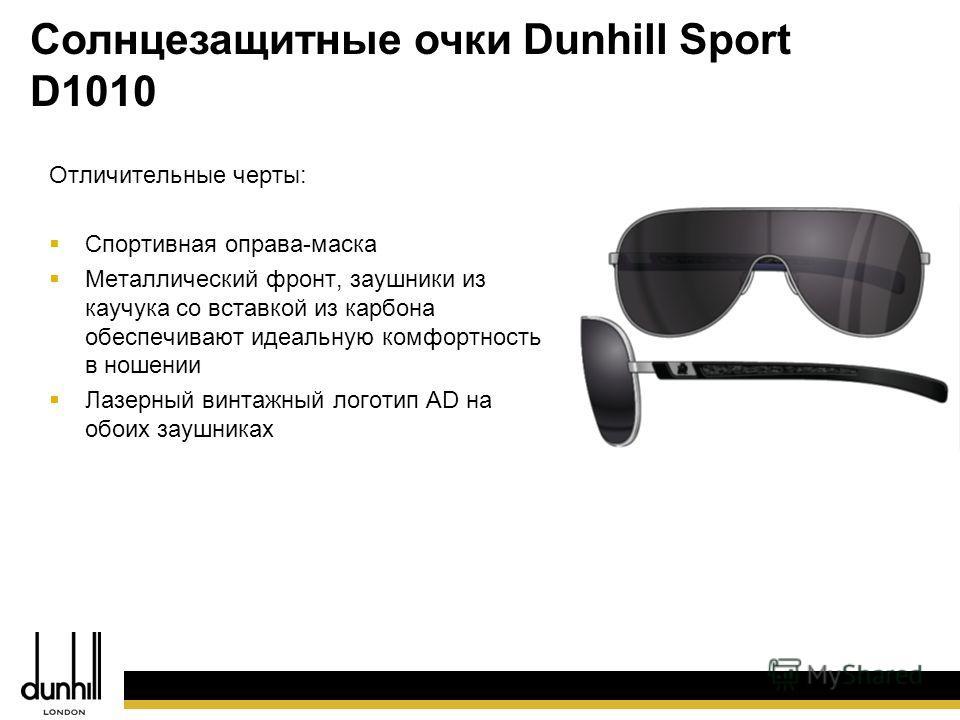 59 Отличительные черты: Спортивная оправа-маска Металлический фронт, заушники из каучука со вставкой из карбона обеспечивают идеальную комфортность в ношении Лазерный винтажный логотип AD на обоих заушниках Солнцезащитные очки Dunhill Sport D1010