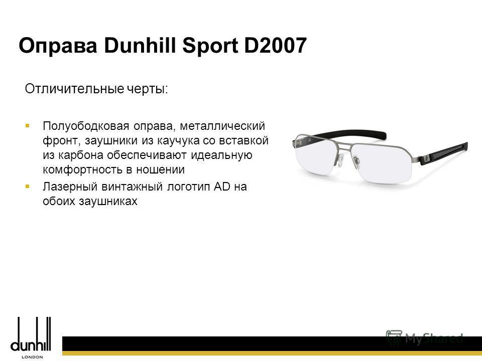 61 Отличительные черты: Полуободковая оправа, металлический фронт, заушники из каучука со вставкой из карбона обеспечивают идеальную комфортность в ношении Лазерный винтажный логотип AD на обоих заушниках Оправа Dunhill Sport D2007