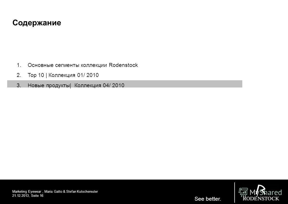 See better. Содержание Marketing Eyewear, Maria Gatto & Stefan Kutschereuter 21.12.2013, Seite 16 3.Новые продукты| Коллекция 04/ 2010 2.Top 10 | Коллекция 01/ 2010 1.Основные сегменты коллекции Rodenstock