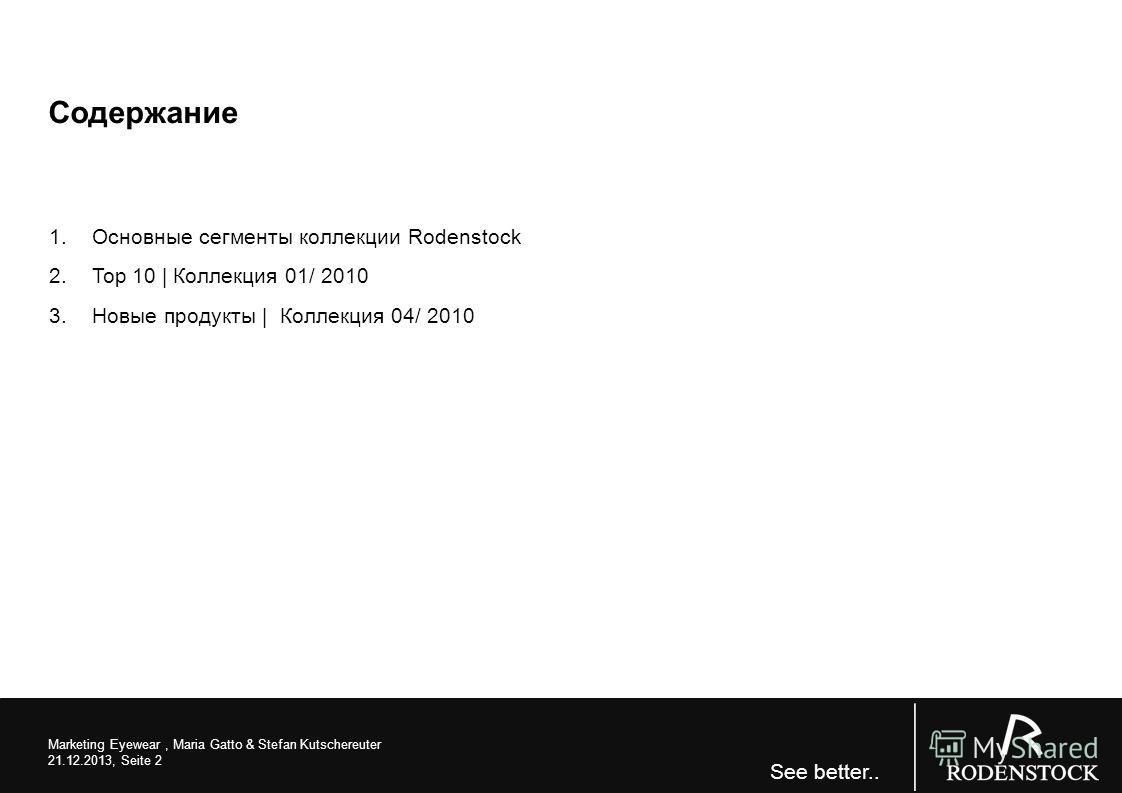 See better.. Содержание 3.Новые продукты | Коллекция 04/ 2010 2.Top 10 | Коллекция 01/ 2010 1.Основные сегменты коллекции Rodenstock Marketing Eyewear, Maria Gatto & Stefan Kutschereuter 21.12.2013, Seite 2