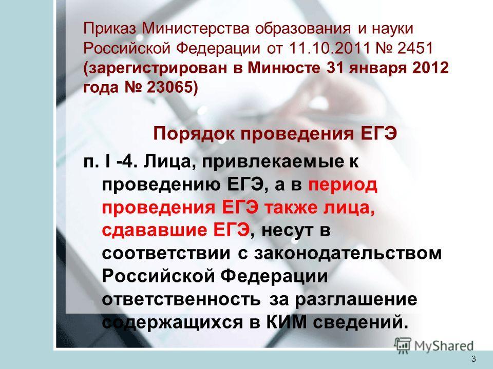 Приказ Министерства образования и науки Российской Федерации от 11.10.2011 2451 (зарегистрирован в Минюсте 31 января 2012 года 23065) Порядок проведения ЕГЭ п. I -4. Лица, привлекаемые к проведению ЕГЭ, а в период проведения ЕГЭ также лица, сдававшие