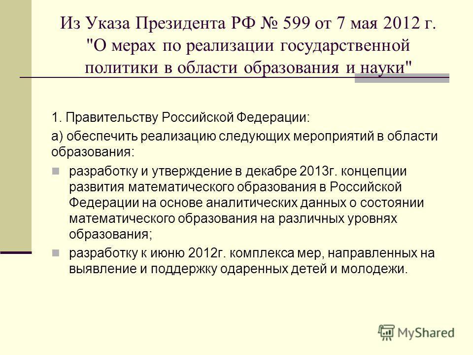 Из Указа Президента РФ 599 от 7 мая 2012 г.