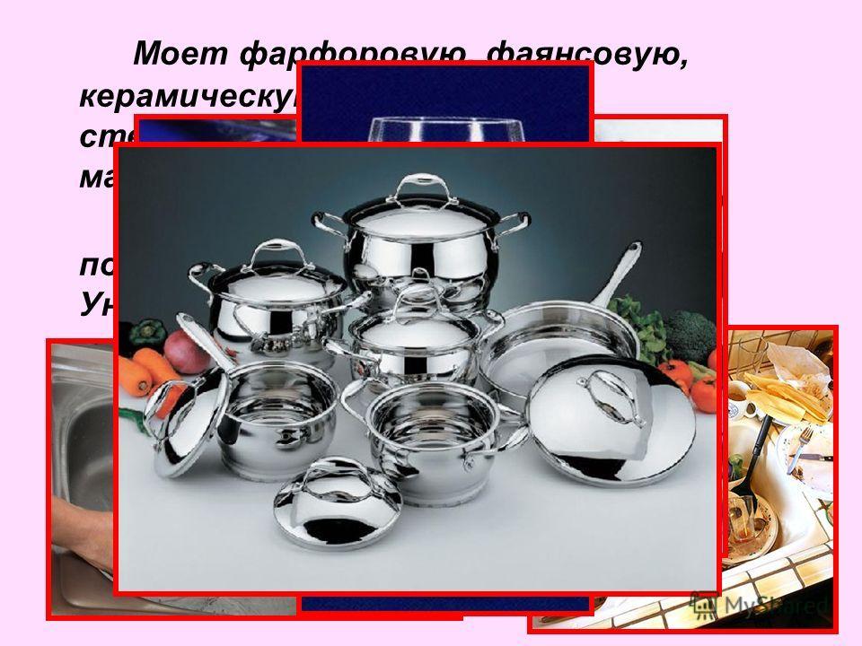 Моет фарфоровую, фаянсовую, керамическую, хрустальную, стеклянную посуду в ручном и машинном режимах. Эффективно обезжиривает поверхность даже в холодной воде. Уничтожает неприятные запахи.