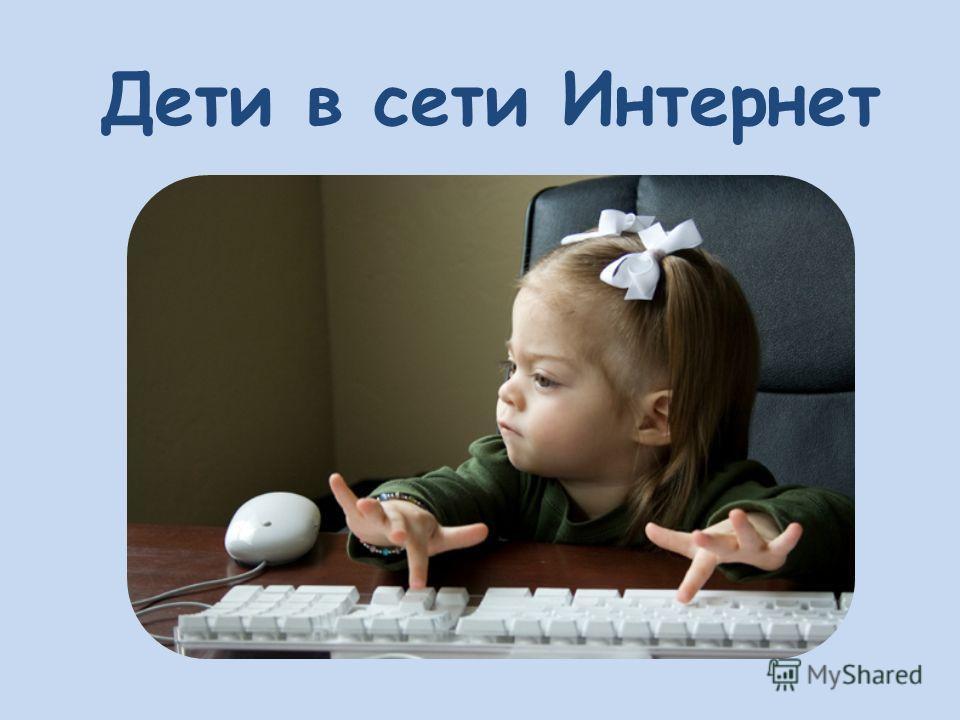 Дети в сети Интернет