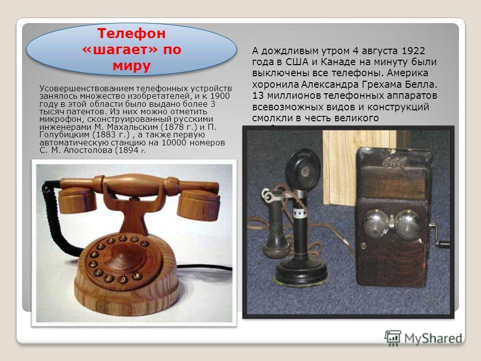 * В России первый телефонный разговор состоялся в 1879 году на линии Петербург Малая Вишера. Хотя, конечно, в конце XIX века наличие постоянной телефонной связи было немыслимой роскошью, которую могли себе позволить только очень богатые люди, именно
