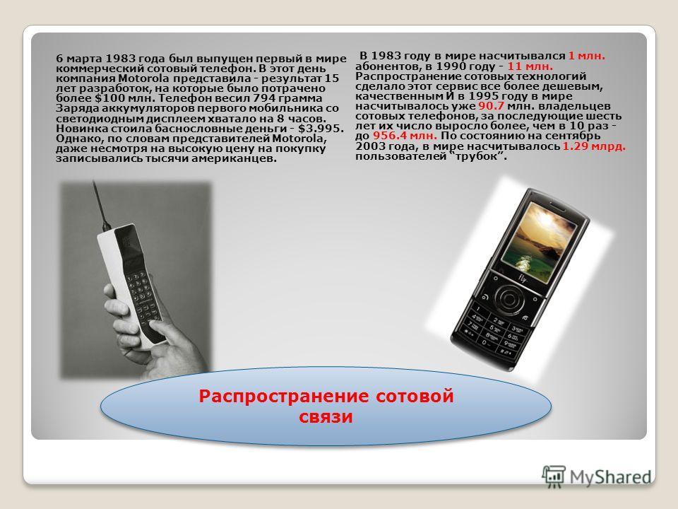 Около десяти лет AT&T Bell Labs и Motorola вели исследования Motorola сумела быстрее добиться успеха и победила. На разработку первой модели сотового телефона она затратила 15 лет и огромную сумму - $100 млн. В апреле 1973 года инженер Мартин Купер,