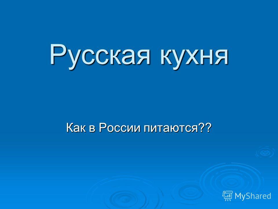 Русская кухня Как в России питаются??