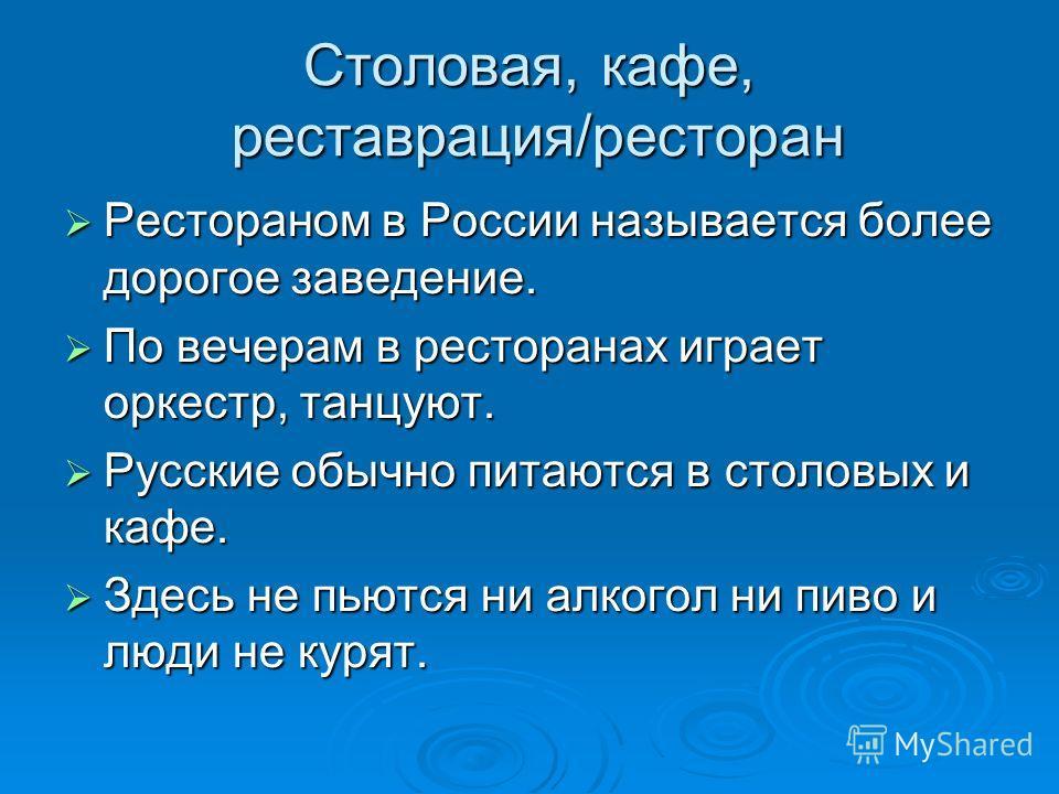 Столовая, кафе, реставрация/ресторан Рестораном в России называется более дорогое заведение. Рестораном в России называется более дорогое заведение. По вечерам в ресторанах играет оркестр, танцуют. По вечерам в ресторанах играет оркестр, танцуют. Рус