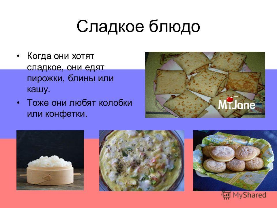 Вторые блюда В России очень часто готовят блюда уз молочных, яйчных, мучных и мясных продуктов. Они любят икру или вечером пьют кефир.
