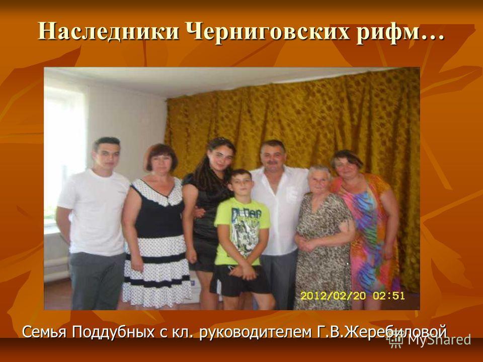 Наследники Черниговских рифм… Семья Поддубных с кл. руководителем Г.В.Жеребиловой