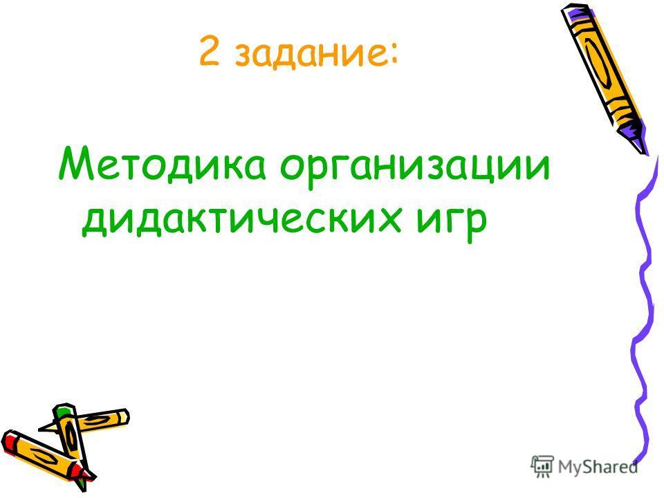2 задание: Методика организации дидактических игр