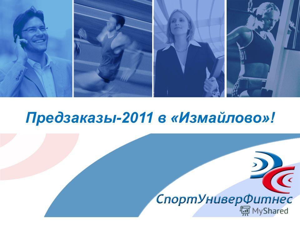 Предзаказы-2011 в «Измайлово»!