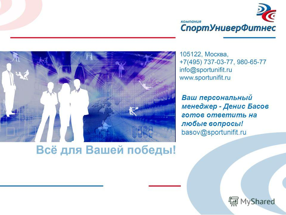 Ваш персональный менеджер - Денис Басов готов ответить на любые вопросы! basov@sportunifit.ru