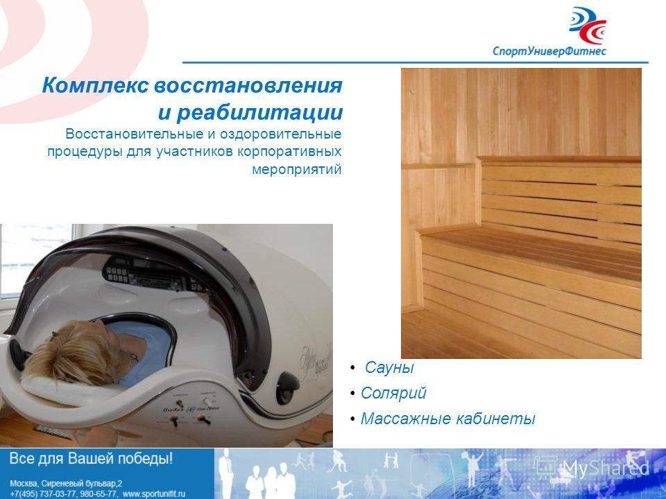 Комплекс восстановления и реабилитации Восстановительные и оздоровительные процедуры для участников корпоративных мероприятий Сауны Солярий Массажные кабинеты