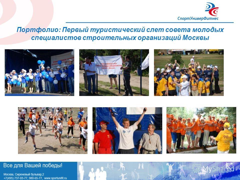 Портфолио: Первый туристический слет совета молодых специалистов строительных организаций Москвы