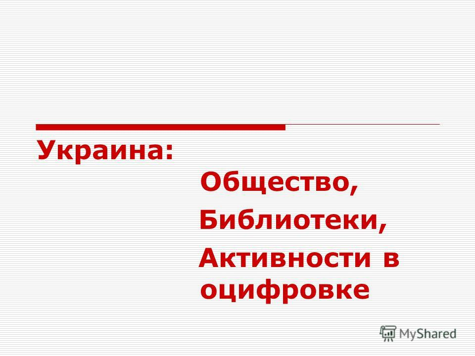 Украина: Общество, Библиотеки, Активности в оцифровке