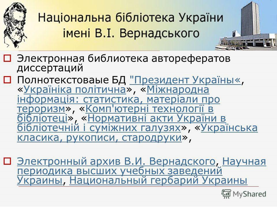 Электронная библиотека авторефератов диссертаций Полнотекстоваые БД