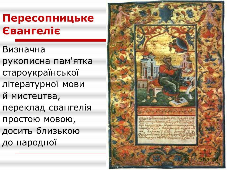 Пересопницьке Євангеліє Визначна рукописна пам'ятка староукраїнської літературної мови й мистецтва, переклад євангелія простою мовою, досить близькою до народної