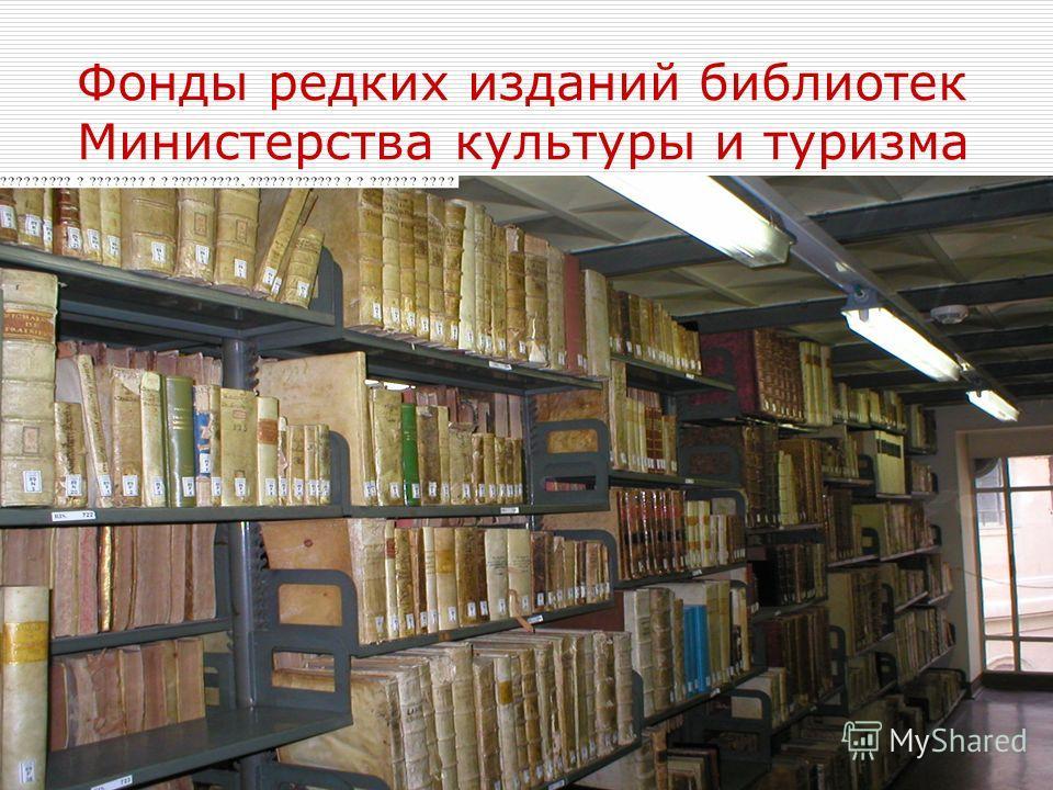 Фонды редких изданий библиотек Министерства культуры и туризма