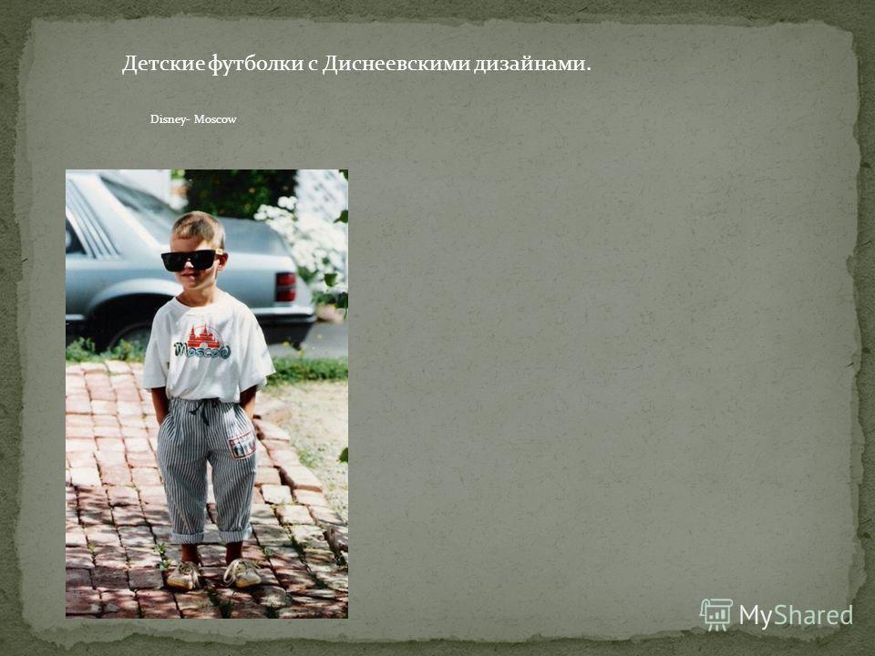 Детские футболки с Диснеевскими дизайнами. Disney- Moscow