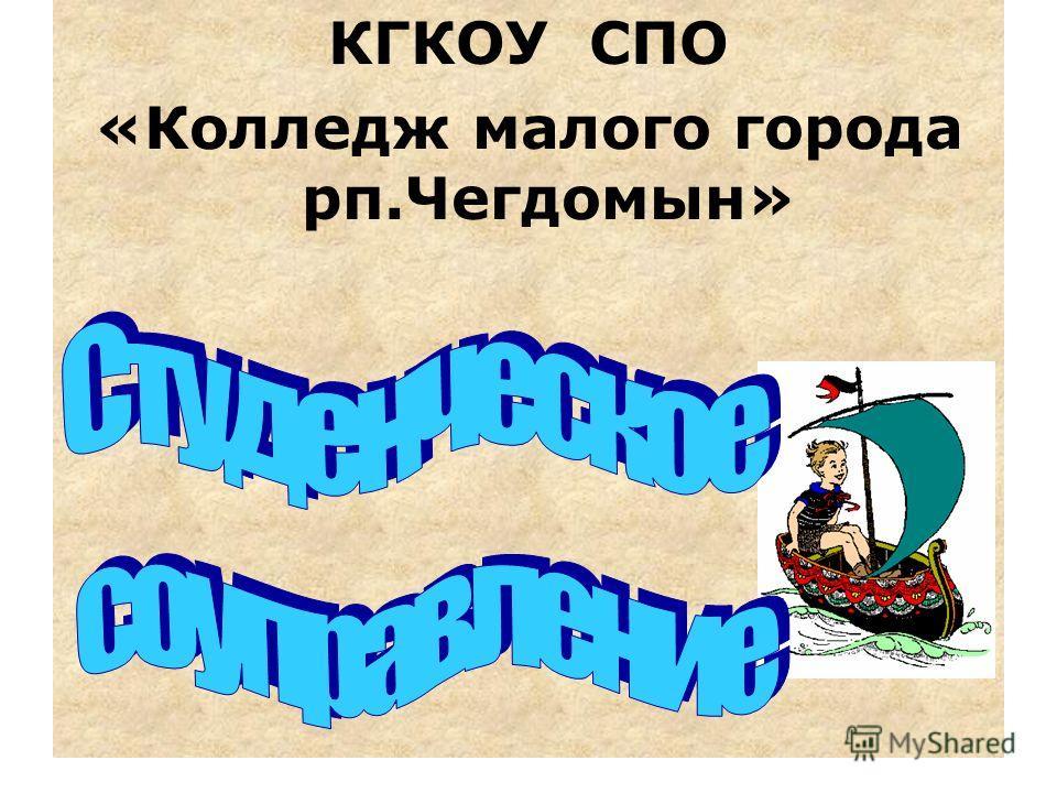 КГКОУ СПО «Колледж малого города рп.Чегдомын»