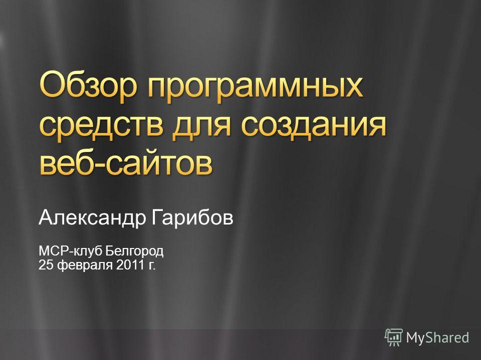 Александр Гарибов MCP-клуб Белгород 25 февраля 2011 г.