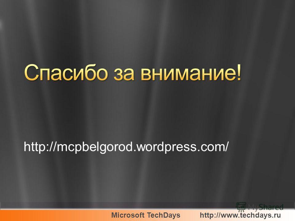 Microsoft TechDayshttp://www.techdays.ru http://mcpbelgorod.wordpress.com/