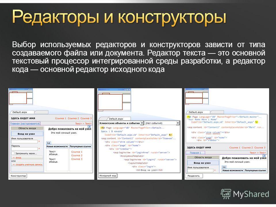 Выбор используемых редакторов и конструкторов зависти от типа создаваемого файла или документа. Редактор текста это основной текстовый процессор интегрированной среды разработки, а редактор кода основной редактор исходного кода