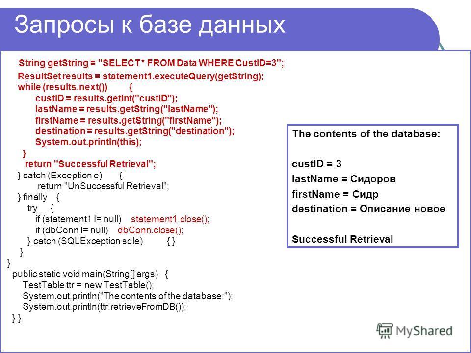 Запросы к базе данных String getString =