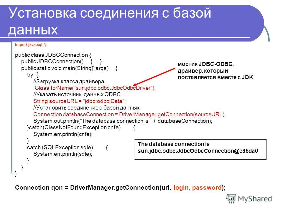 Установка соединения с базой данных import java.sql.*; public class JDBCConnection { public JDBCConnection() { } public static void main(String[] args) { try { //Загрузка класса драйвера Class.forName(