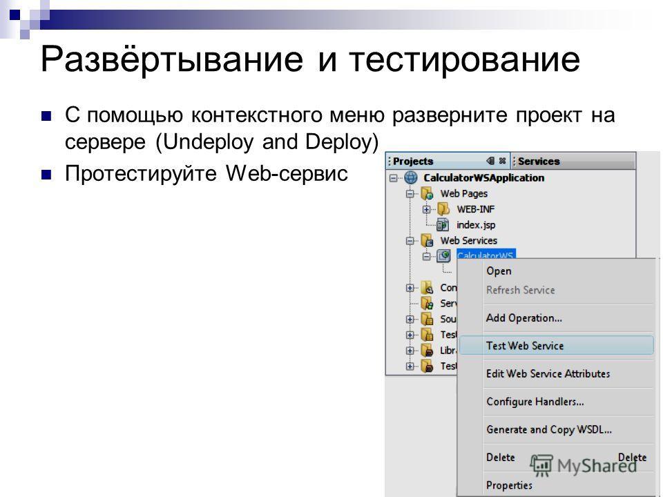 Развёртывание и тестирование С помощью контекстного меню разверните проект на сервере (Undeploy and Deploy) Протестируйте Web-сервис